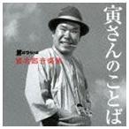 山本直純(音楽)/〜寅次郎音楽旅〜 男はつらいよ -寅さんのことば-(CD)