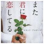 (オムニバス) また君に恋してる- セカンド・プロポーズ(CD)