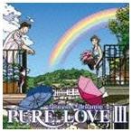 ピュア・ラヴ3 〜forever dreamin'〜(CD)