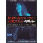 絶対に行ってはいけない心霊スポット Vol.6(DVD)