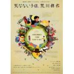 死なない子供、荒川修作 [DVD]
