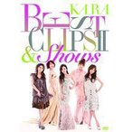 KARA/KARA BEST CLIPS II & SHOWS(通常盤)(DVD)画像