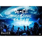 Da-iCE HALL TOUR 2016 -PHASE 5- FINAL in 日本武道館 [DVD]