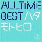 秦基博 / ALL TIME BEST ハタモトヒロ(通常盤) [CD]