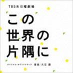 ���о��ʲ��ڡ� / TBS�� ���˷�� �����������Ҷ��� ���ꥸ�ʥ롦������ɥȥ�å� [CD]
