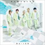 Da-iCE/パラダイブ(通常盤)(CD)