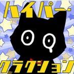 ハイパークラクション CD GOODS 初回生産限定盤 ぼうけんのおともパック  CD UMCK-7031