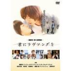 超新星主演 君にラヴソングを(DVD)