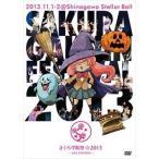 さくら学院祭☆2013年 ‐Live Edition‐(DVD)