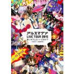 アルスマグナ LIVE TOUR 2015夏にキスしていいですか?〜半熟ロマンス臨海学校〜(DVD)