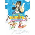 ハジ→/超ハジバム2。ツア→♪♪。〜sumire。いつまでも俺は君を歌うよ 2015〜(DVD)