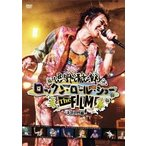忌野清志郎 ロックン・ロール・ショー The FILM #1〜入門編〜(DVD)