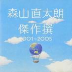 森山直太朗/傑作撰 2001-2005(通常版)(CD)