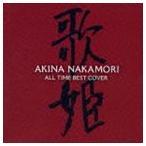 中森明菜/オールタイム・ベスト -歌姫(カヴァー)-(通常盤)(CD)