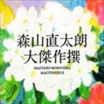 森山直太朗/大傑作撰(通常盤)(CD)