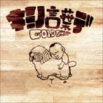 C&K/キミノ言葉デ(通常盤)(CD)