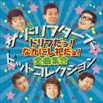 ザ・ドリフターズ/ドリフの爆笑! BEST HIT with なかにし礼(CD)