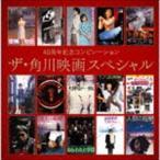 40周年記念コンピレーション ザ・角川映画スペシャル [CD]