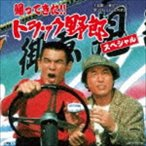 帰ってきた!! トラック野郎 スペシャル(CD)