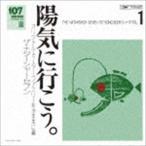 ザ・ナターシャー・セブン/107 SONG BOOK Vol.1 陽気に行こう。 オリジナル・カーター・ファミリーをお手本に編(CD)