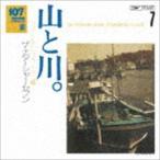 ザ・ナターシャー・セブン/107 SONG BOOK Vol.7 山と川。 フィールド・フォーク編(CD)
