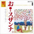 ザ・ナターシャー・セブン/107 SONG BOOK Vol.8 お!スザンナ。 アメリカの古い歌編(CD)