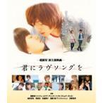 君にラヴソングを(Blu-ray)