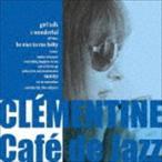 クレモンティーヌ/カフェ・ド・ジャズ(CD)