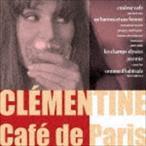 クレモンティーヌ/カフェ・ド・パリ(CD)