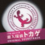 木村秀彬(音楽)/TBS系 木曜ドラマ9  潜入探偵トカゲ  オリジナル・サウンドトラック(CD)