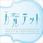(オリジナル・サウンドトラック) TBS系 火曜ドラマ カルテット オリジナル・サウンドトラック(CD)