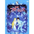 妖精フローレンス(DVD)