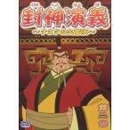 封神演義 ナタクの大冒険 第二章(DVD)