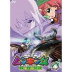 甲虫王者ムシキング〜森の民の伝説〜 4(DVD)