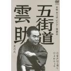 本格 本寸法 ビクター落語会 五街道雲助 其の弐 宮戸川・通し/よかちょろ(DVD)