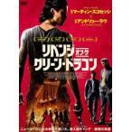リベンジ・オブ・ザ・グリーン・ドラゴン(DVD)