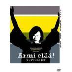ファブリックの女王 Armi elaa!(DVD)