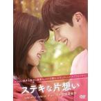 ステキな片想いDVD-BOX(DVD)