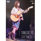 山崎あおい/Live Tour 2015〜センチメンタルストーリー〜(DVD)