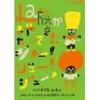 ハナレグミ・レキシ/La族がまたやって来た、ジュー!ジュー!ジュー!(仮)(DVD)
