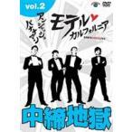 アンジャッシュ・バナナマン モテルカルフォルニア DARTS LOVE LIVE vol.2(DVD)