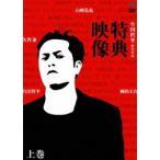 特典映像 上巻 矢作兼・岡田圭右・山崎弘也(DVD)