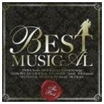 ベスト・ミュージカル〜THE BEST〜 [CD]
