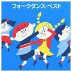 (オムニバス) COLEZO!: フォークダンス・ベスト [CD]
