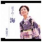 長山洋子 / 洋子の…海 [CD]