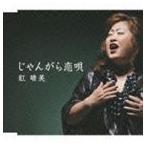紅晴美/じゃんがら恋唄(CD)