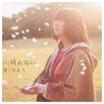 山崎あおい/強くなる人(CD)