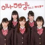 ウルトラガール/No.1/無我夢中(初回限定うる盤)(CD)