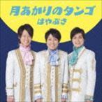 はやぶさ/月あかりのタンゴ(通常盤)(CD)
