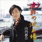 山内惠介/流転の波止場(港盤)(CD)